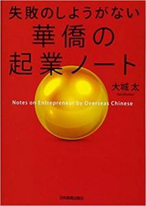 華僑の起業ノート